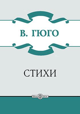 Стихи Виктора Гюго: художественная литература