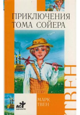 Приключения Тома Сойера : Повесть