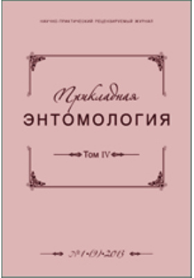 Прикладная энтомология: журнал. 2013. Т. IV, № 1(9)