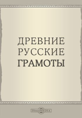 Древние русские грамоты хранящиеся в Ревельском городском архиве