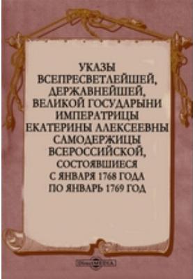 Указы всепресветлейшей, державнейшей, великой государыни императрицы Екатерины Алексеевны самодержицы всероссийской, состоявшиеся с января 1768 года по январь 1769 год