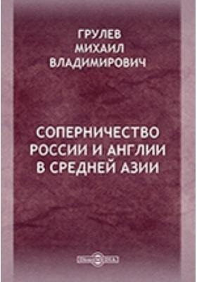 Соперничество России и Англии в Средней Азии: научно-популярное издание