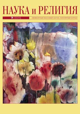 Наука и Религия: ежемесячный массовый научно-популярный журнал. 2015. № 7
