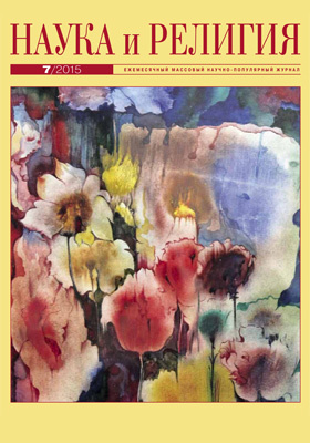 Наука и Религия: журнал. 2015. № 7
