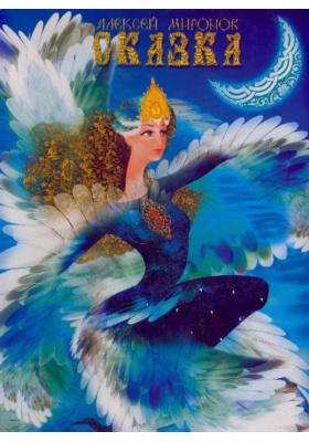 Сказка о Маланье - Белой Лебеди, о царе Янтаре - сильно-могучем богатыре, и о звере неведомом - Индрике, и о прочих