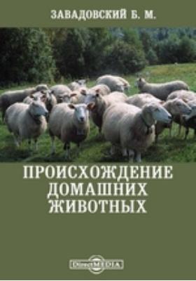Происхождение домашних животных: научно-популярное издание