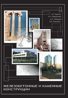 Железобетонные и каменные конструкции: учебник