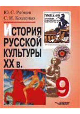 История русской культуры. 9 класс. XX в