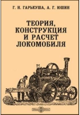 Теория, конструкция и расчет локомобиля