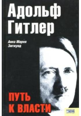 Адольф Гитлер. Путь к власти = Dictator, D?mon, Demagoge. Fragen und Antworten zu Adolf Hitler