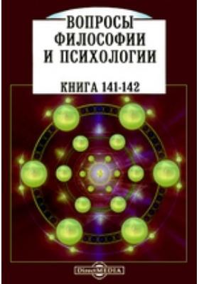 Вопросы философии и психологии: журнал. 1918. Книга 141-142
