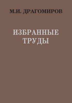 Избранные труды : Вопросы воспитания и обучения войск