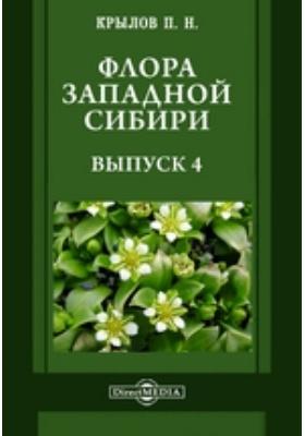 Флора Западной Сибири. Вып. 4