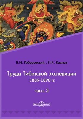 Труды Тибетской экспедиции 1889-1890 гг. под начальством М. В. Певцова