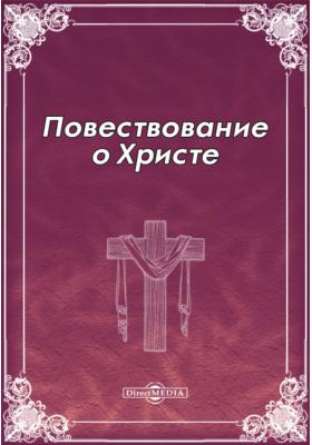 Повествование о Христе: документально-художественная литература
