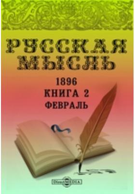 Русская мысль. 1896. Книга 2, Февраль