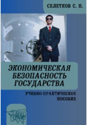 Экономическая безопасность государства: учебно-практическое пособие