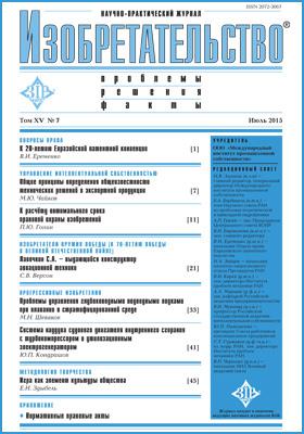 Изобретательство : проблемы, решения, факты: научно-практический журнал. 2015. Т. XV, № 7