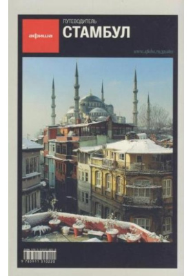 "Стамбул. Путеводитель ""Афиши"" : 4-е издание"