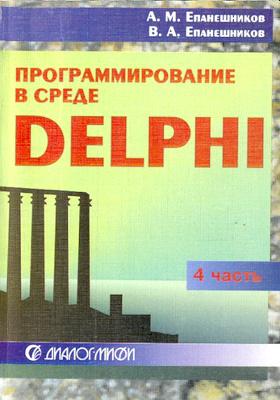Программирование в среде DELPHI: учебное пособие : в 4 частях, Ч. 4. Работа с базами данных. Организация справочной системы