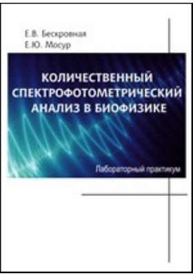 Количественный спектрофотометрический анализ: лабораторный практикум