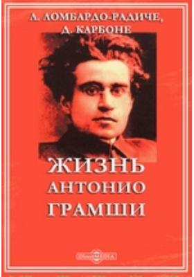 Жизнь Антонио Грамши