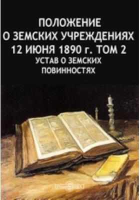 Положение о земских учреждениях12 июня 1890 г. Т. 2. Устав о земских повинностях