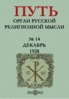 Путь. Орган русской религиозной мысли: журнал. 1928. № 14, Декабрь