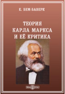 Теория Карла Маркса и ее критика