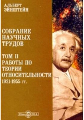 Собрание научных трудов 1921-1955 гг. Т. II. Работы по теории относительности