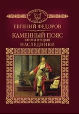 Т. 25. Каменный Пояс: художественная литература. Книга 2. Наследники