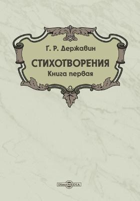 Стихотворения: художественная литература : в 2 кн. Кн. 1