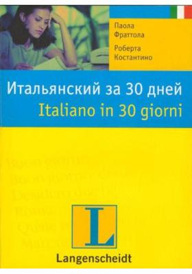 Итальянский за 30 дней = Italienisch in 30 Tagen : Учебное пособие