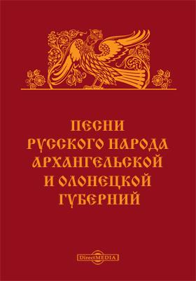 Песни русского народа Архангельской и Олонецкой губерний