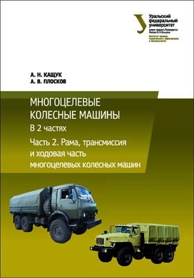 Многоцелевые колесные машины : в 2 ч., Ч. 2. Рама, трансмиссия и ходовая часть многоцелевых колесных машин