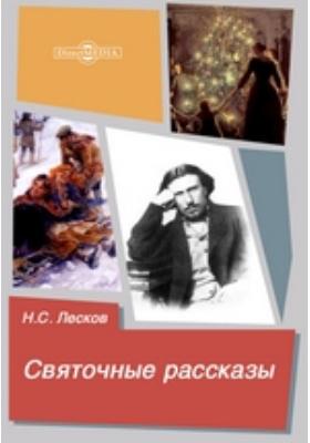 Святочные рассказы: художественная литература