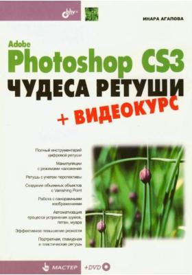Adobe Photoshop CS3. Чудеса ретуши (+ видеокурс на DVD)
