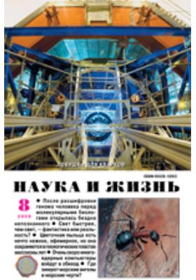 Наука и жизнь: ежемесячный научно-популярный журнал. 2008. № 8