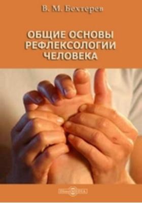 Общие основы рефлексологии человека
