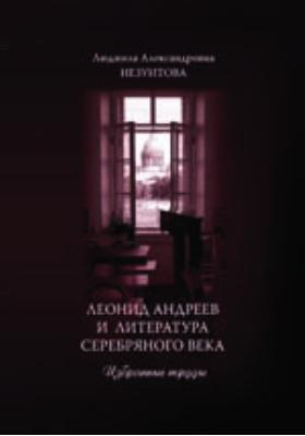 Леонид Андреев и литература Серебряного века : избранные труды: публицистика