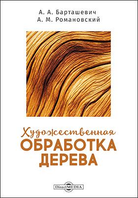 Художественная обработка дерева: учебное пособие