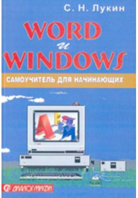 Word и Windows : Самоучитель для начинающих: практические советы