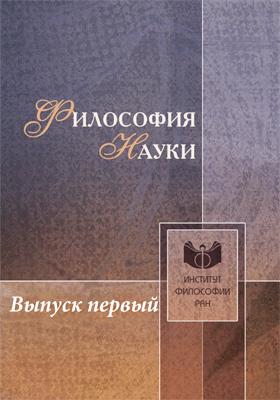 Философия науки. Вып. 1