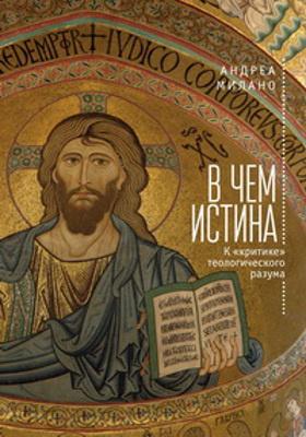 В чем истина : к «критике» теологического разума: трактат