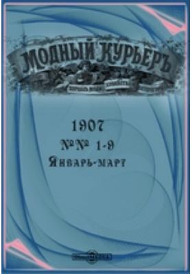 Модный курьер. 1907. №№ 1-9, Январь-март