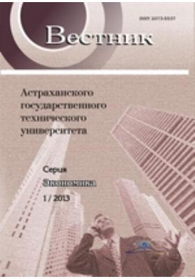 Вестник Астраханского Государственного Технического Университета. Серия: Экономика: журнал. 2013. № 1