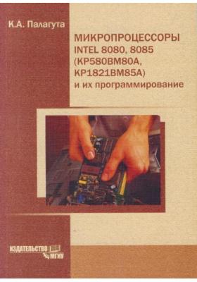 Микропроцессоры INTEL 8080, 8085 (KP580BM80A, KP1821BM85A) и их программирование : Учебное пособие