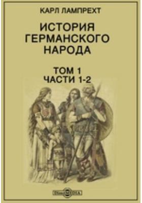 История германского народа: монография. Т. 1, Ч. 1-2
