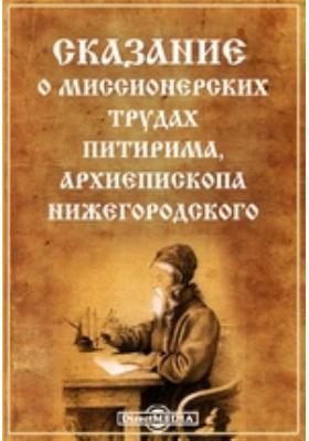 Сказание о миссионерских трудах Питирима, архиепископа Нижегородского: художественная литература
