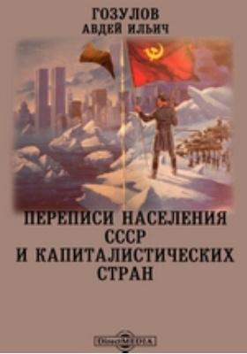 Переписи населения СССР и капиталистических стран